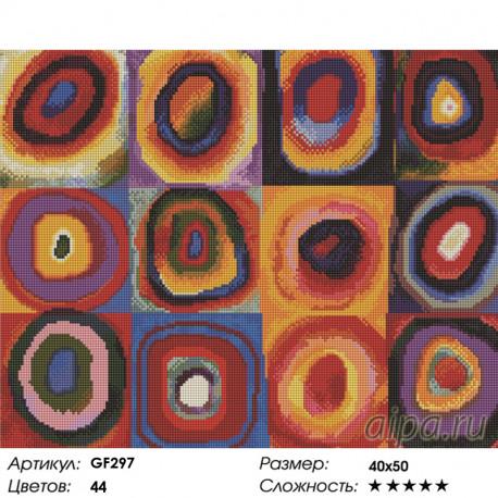 Количество цветов и сложность Цветной эскиз Алмазная вышивка мозаика на подрамнике GF297