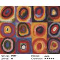 Цветной эскиз Алмазная вышивка мозаика на подрамнике