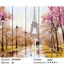 Количество цветов и сложность Прогулка по Парижу Картина по номерам на дереве GXT26095