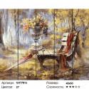 Количество цветов и сложность Лавочка с зонтом Картина по номерам на дереве GXT7816