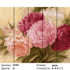 Количество цветов и сложность Оттенки розовых пионов Картина по номерам на дереве GT429