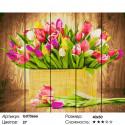 Букет тюльпанов Картина по номерам на дереве