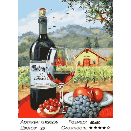 Количество цветов и сложность Великолепие вина Раскраска картина по номерам на холсте GX28236