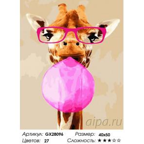 Модный жираф Раскраска картина по номерам на холсте GX28096