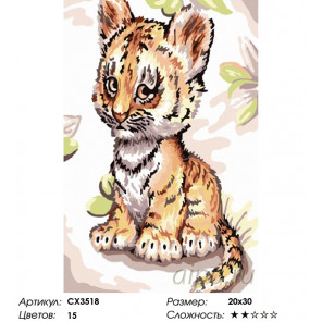Количество цветов и сложность Великолепный тигренок Раскраска картина по номерам на холсте CX3518