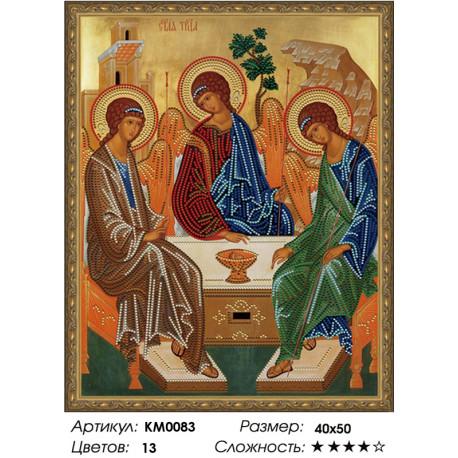 Количество цветов и сложность Святая Троица Алмазная частичная мозаика на подрамнике Molly КМ0083