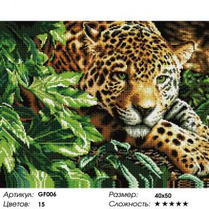 Количество цветов и сложность Леопард Алмазная вышивка мозаика на подрамнике GF006