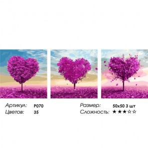 Дерево-сердце Триптих Раскраска по номерам на холсте P070