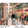 Количество цветов и сложность Дождливое утро Раскраска по номерам на холсте Живопись по номерам KTMK-82135