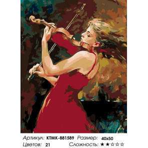 Количество цветов и сложность Мелодия ветра Раскраска по номерам на холсте Живопись по номерам KTMK-881589