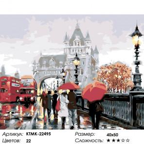 Количество цветов и сложность Прогулка по Лондону Раскраска картина по номерам на холсте KTMK-22495