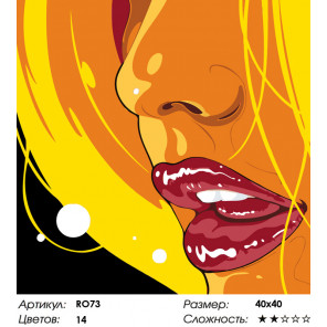 Количество цветов и сложность Нежный шепот Раскраска картина по номерам на холсте RO73