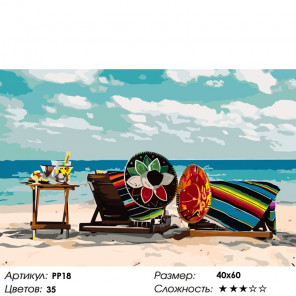 Белый песок Раскраска картина по номерам на холсте PP18