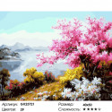Количество цветов и сложность Сакура у озера Раскраска картина по номерам на холсте GX23721