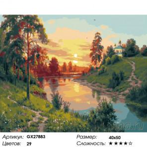 Количество цветов и сложность Вечерний пейзаж Раскраска картина по номерам на холсте GX27883