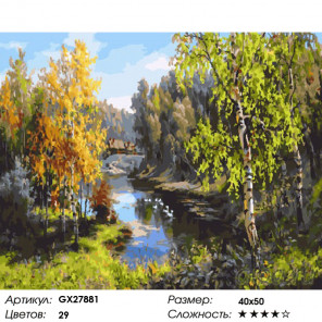 Количество цветов и сложность У сельской речки Раскраска картина по номерам на холсте GX27881