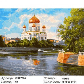 Количество цветов и сложность Храм Христа Спасителя Раскраска картина по номерам на холсте GX27335