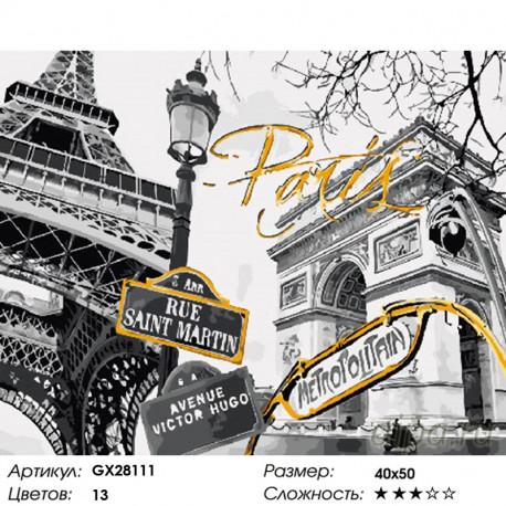 Количество цветов и сложность Золотой Париж Раскраска картина по номерам на холсте GX28111