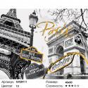 Золотой Париж Раскраска картина по номерам на холсте