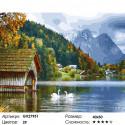 Озеро в окружении гор Раскраска картина по номерам на холсте