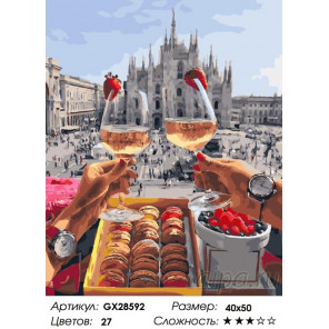 Количество цветов и сложность Завтрак в Милане Раскраска картина по номерам на холсте GX28592