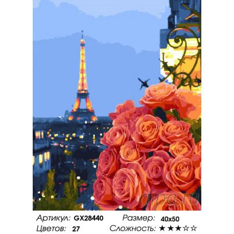 Количество цветов и сложность Вечер в Париже Раскраска картина по номерам на холсте GX28440