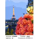 Букет в Париже Раскраска картина по номерам на холсте
