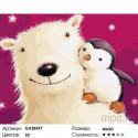 Мишка и пингвинёнок Раскраска картина по номерам на холсте