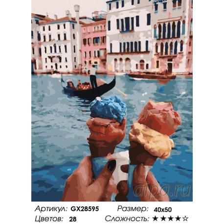 Количество цветов и сложность Путешествия.Венеция Раскраска картина по номерам на холсте GX28595