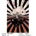 Знак рыб Раскраска по номерам на холсте Живопись по номерам
