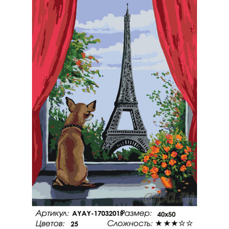 Количество цветов и сложность Собачка в Париже Раскраска по номерам на холсте Живопись по номерам AYAY-17032019