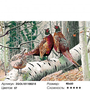 Фазаны в лесу Раскраска по номерам на холсте Живопись по номерам ZGOL101100215