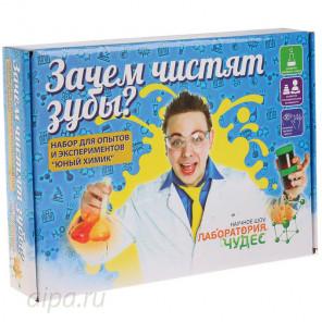 Зачем чистят зубы Набор для опытов Юный химик 505