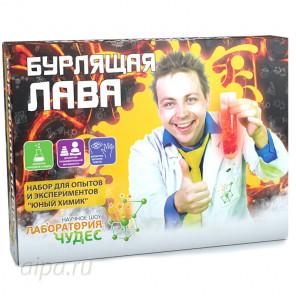 Бурлящая лава Набор для опытов Юный химик 830