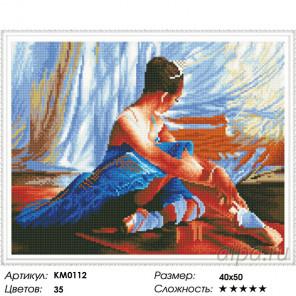 Количество цветов и сложность После выступления Алмазная мозаика вышивка на подрамнике Molly KM0112