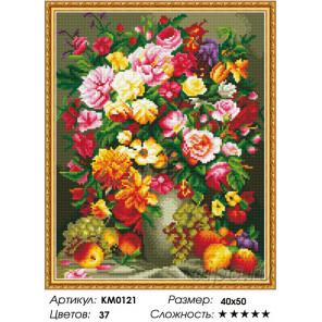 Количество цветов и сложность Осенний натюрморт Алмазная мозаика вышивка на подрамнике Molly KM0121