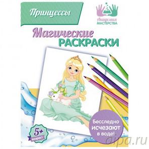 Принцессы Магическая раскраска МР-06