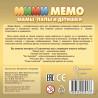 Африка Ми-Ми-Мемо 8049