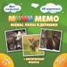 Дикие животные Ми-Ми-Мемо 8050