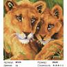 Количество цветов и сложность Львица со львенком Алмазная мозаика вышивка на подрамнике Painting Diamond BF670