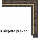 Шато Рамка для картины на подрамнике N205