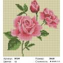 Аромат роз Алмазная мозаика вышивка на подрамнике Painting Diamond