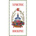 Пасхальная корзинка Набор для вышивания