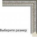 Орлеан Рамка для картины на подрамнике N207