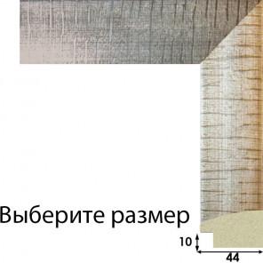 Выберите размер Сафари силвер Рамка для картины на подрамнике