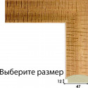 Сафари бронза Рамка для картины на подрамнике