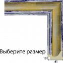 Виладж Рамка для картины на подрамнике