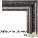 Элегия классик Рамка для картины на подрамнике