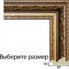 Выберите размер Элегия шик Рамка для картины на подрамнике