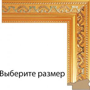 Выберите размер Baroque Золотая Рамка багетная для картины на подрамнике и на картоне